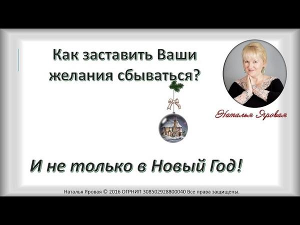 Как заставить Ваши желания сбываться Наталья Яровая yarovaya-blog.livejournal.com