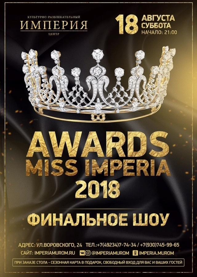 Афиша Муром Мисс Империя