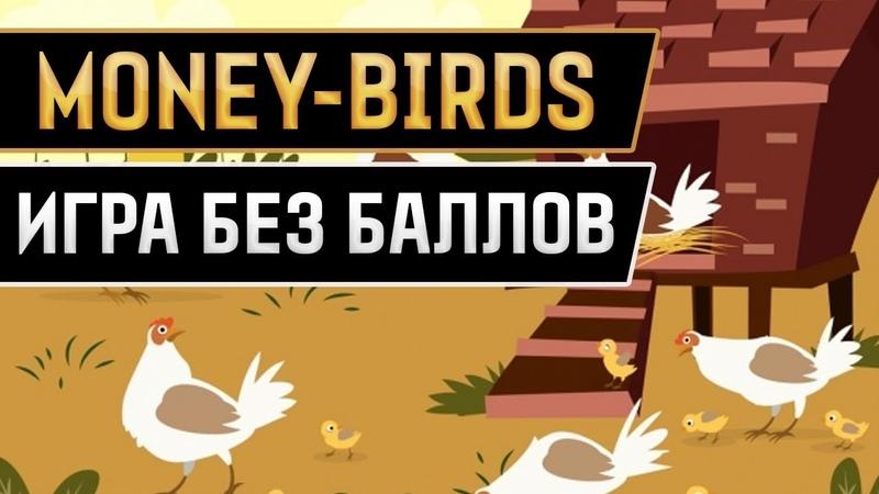 ИГРА С ВЫВОДОМ ДЕНЕГ MONEY-BIRDS.ONE - ВЛОЖИЛ 100000 РУБ В ТОП ОГОНЬ ОТ ЛЕГЕНДАРНОГО АДМИНА!