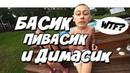 Вечеринка у бассейна l Бир Понг на Матч ТВ l Что такое Флайборд TODBLOG7