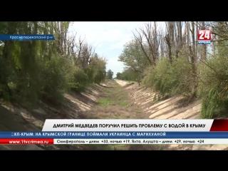 К решению проблемы водообеспечения Крыма подключился Дмитрий Медведев. По поручению премьер-министра страны создадут специальную