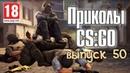 GAME MANIAC - ЛУЧШИЕ ПРИКОЛЫ КС ГО / ВЕСЕЛЫЙ МОНТАЖ CS:GO