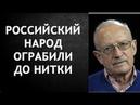 Андрей Пионтковский РОССИЙСКИЙ НАРОД ОГРАБИЛИ ДО НИТКИ