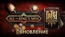 Fated Kingdom Вся королевская рать трейлер обновления