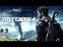 Прохождение Just Cause 4 - Часть 9 Просперо Балистика