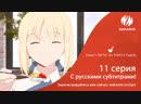 Сегодня в меню у Эмии (ONA) — 11 серия [фрагмент с русскими субтитрами]