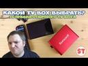 Какой TV BOX выбрать? 14 правил отличного TB Бокса