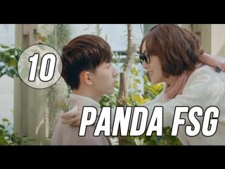 PANDA FSG 10/30 Accidentally In Love  / Случайная любовь