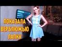 Стримерша Кристина И Верблюжья Лапка | Танцы На Стриме yuki2yuki