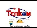 Интернет-провайдер - Королевство кривых зеркал ТелКом Еманжелинск 30.08.2018 год