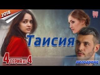 Таисия / 2018 (мелодрама). 4 серия из 4