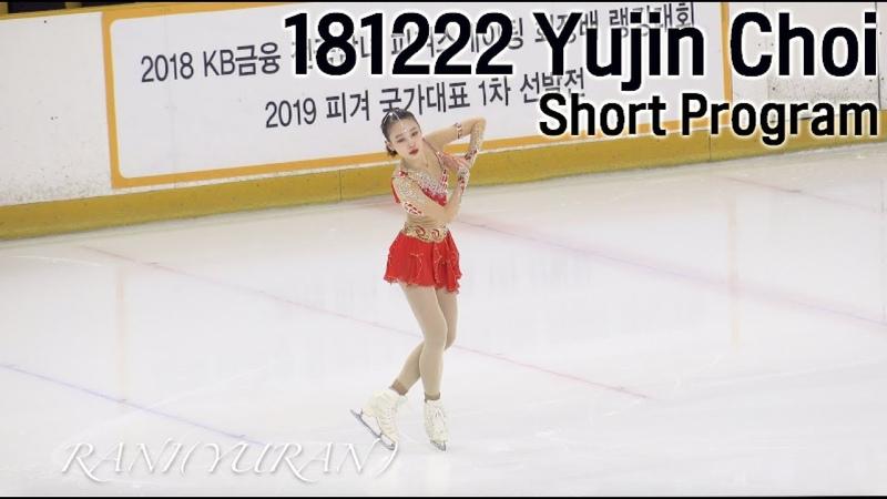 Yujin Choi(최유진) Short program(SP) 4K 181222 2018 KB금융 피겨스케이팅 회장배 랭킹대회 2019 피겨 국가대표 15