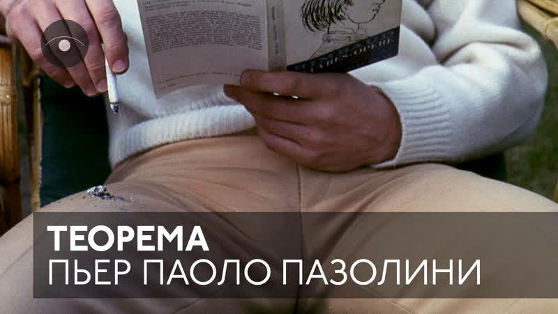 Сцена из фильма Теорема, реж. Пьер Паоло Пазолини, 1968 г. (/cinema_mon_amour)