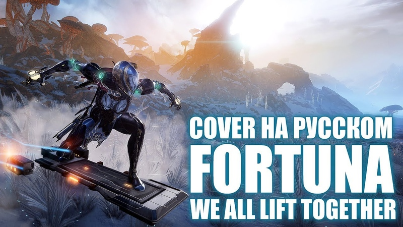 RUS COVER \ We all lift together \ Warfame Fortuna \ На русском