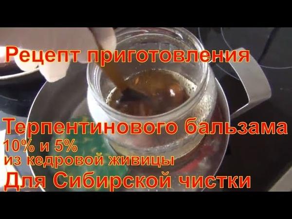Рецепт приготовления терпентинового бальзама на кедровой живице для Сибирской чистки диета