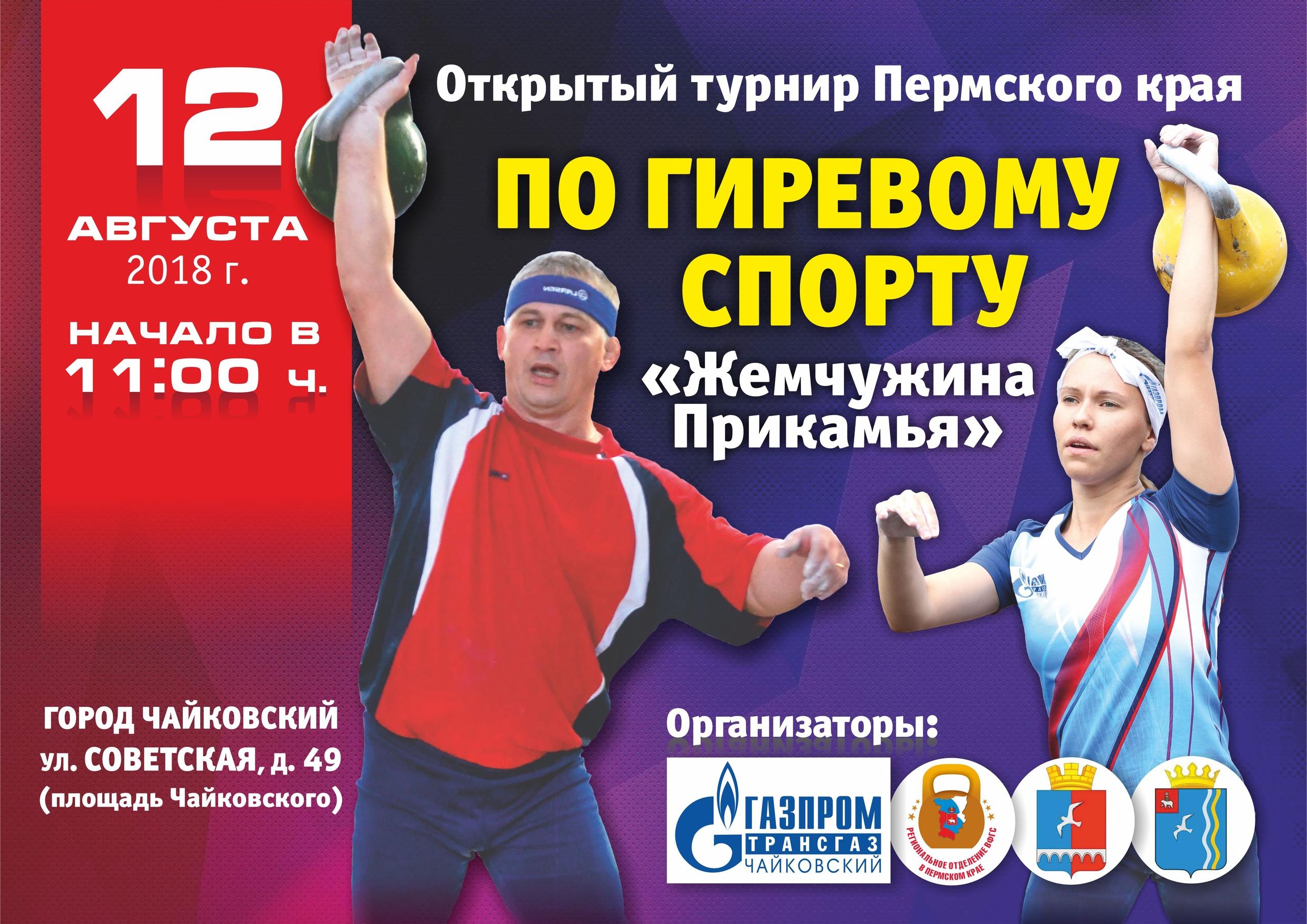 афиша, турнир по гиревому спорту, чайковский, 12 августа, 2018 год