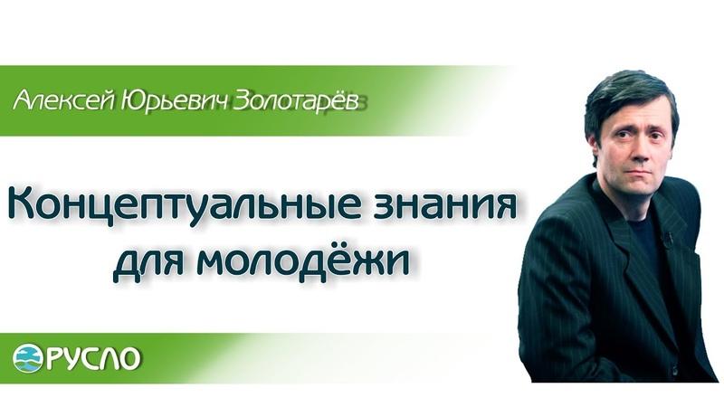 А.Ю. Золотарёв - Концептуальные знания для молодёжи