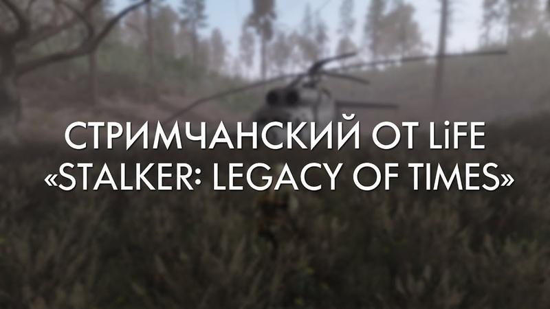 Stalker Legacy of Times - Выпуск 1