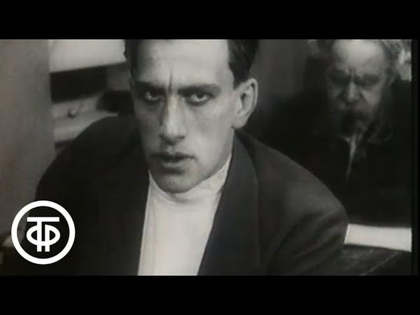 Иллюзион Маяковский и кино Стеклянный глаз 1989