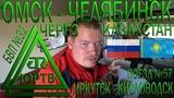 ЮРТВ 2018 Через Казахстан из Омска в Челябинск на поезде №57 Иркутск - Кисловодск. №330