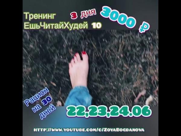 Стройность навсегда за 3000 рублей без отрыва от жизни без диет голодовок ограничений