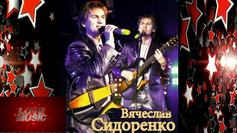 Классная песня Вячеслав Сидоренко Не отпущу тебя
