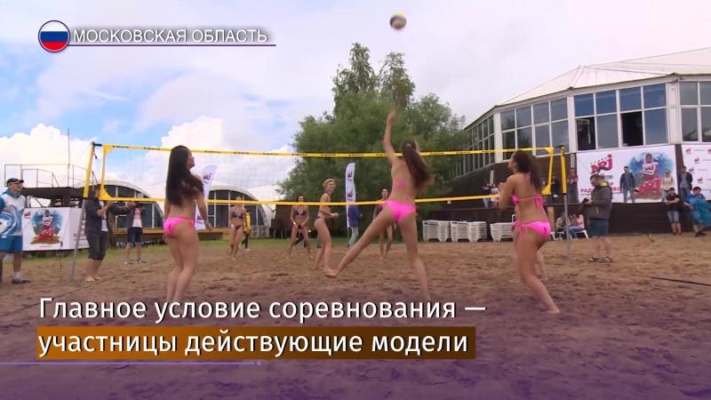 Модельный волейбол