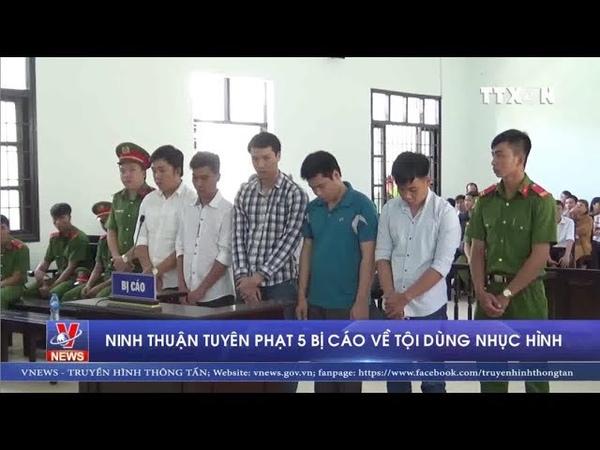 Ninh Thuận tuyên phạt 5 bị cáo là cựu cán bộ chiến sĩ công an về tội dùng nhục hình
