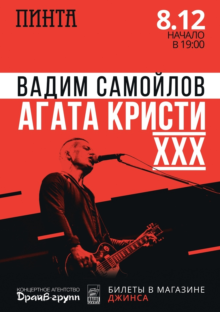 Афиша Ижевск ВАДИМ САМОЙЛОВ / АГАТА КРИСТИ / XXX ЛЕТ / ИЖЕВСК