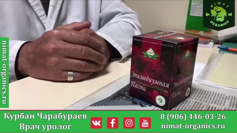 Отзыв уролога об Эпимедиумной пасте   Главный врач поликлиники Вита