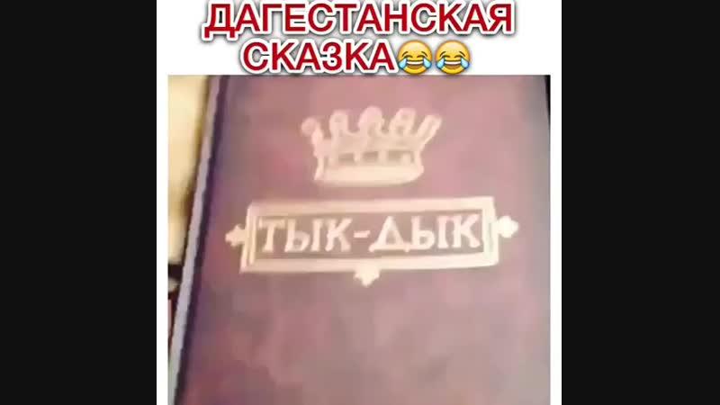 Дагестанская сказка