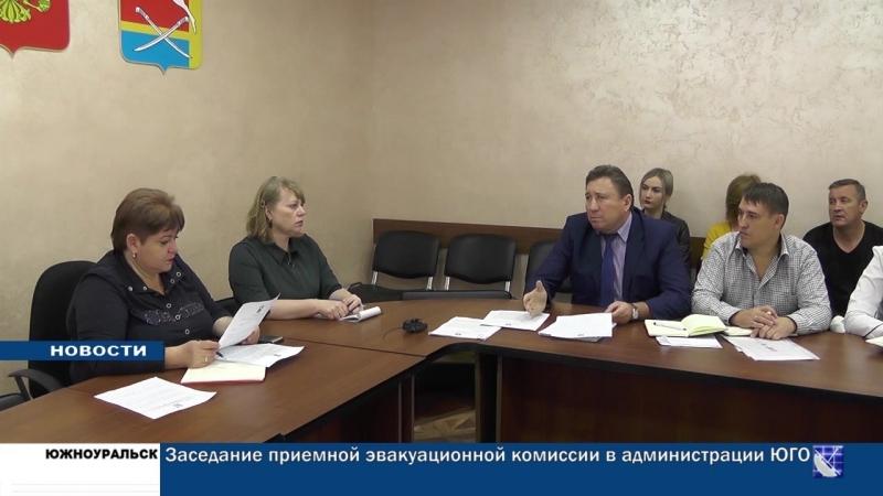 Заседание приемной эвакуационной комиссии