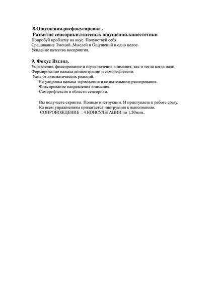 ГИПНОТРЕНИНГ 3.0