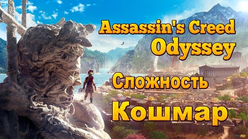 Assassin s Creed Odyssey 🔴 СЛОЖНОСТЬ КОШМАР 🔴 КАССАНДРА НАЧАЛО ОДИССЕИ