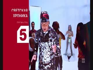 """""""светская хроника"""" премьера 19 выпуск_1"""