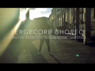 SergeCore CHOREO - Unknown Brain feat. Marvin Divine - MATAFAKA
