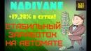 Вывод денег с проекта NADIVANE Стабильный доход на автомате Как заработать в интернете
