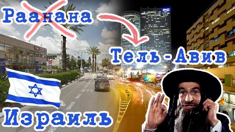 Можно ли жить в Раанане Поехал в Тель Авив В Израиль по МАСЕ ч 2