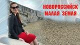 Новороссийск краснодарский край