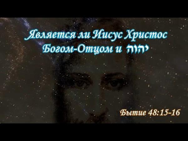 Является ли Иисус Христос Богом-Отцом и יהוה