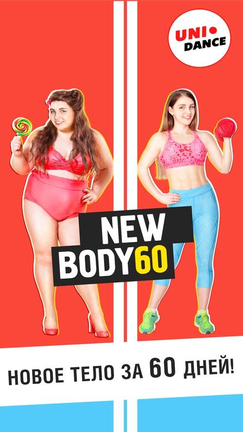 Афиша NEW BODY Снижение веса в Ульяновске
