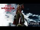 Devil May Cry3 Special Edition Упоротое прохождение от мистера Нубца Стрим 1