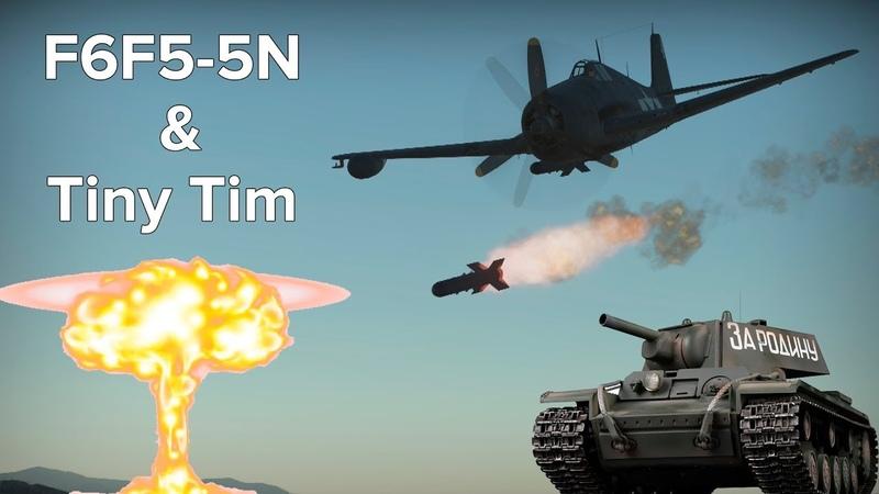 F6F5-5N Tiny Tim в совместных боях