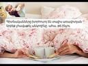 Անկողինները առավոտյան պետք չէ՞ հավաքել հ 13