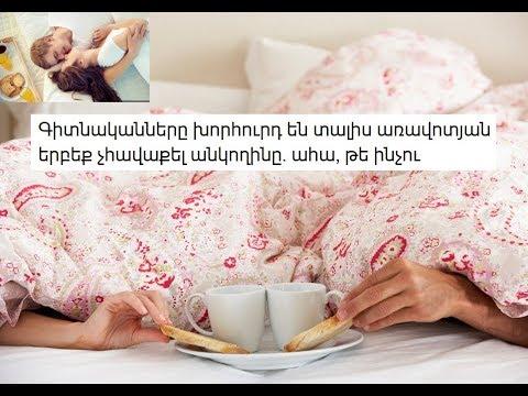 Անկողինները առավոտյան պետք չէ՞ հավաքել. հ13