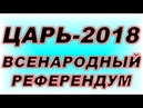 Царь 2018 ✦ Всенародный Референдум ✦ Собираем Духовные Подписи ✦ Николай II и его Семья