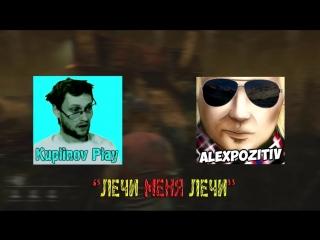 Kuplinov ► Play и AlexPozitiv - Лечи меня, лечи (Dead by Daylight)