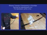 Шашка Таннера уставная заточка Cossack sword Sharpening