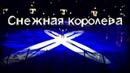 Алексей Ягудин в Усть Каменогорске Ледовое шоу Дворец спорта VLOG