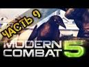 Modern Combat 5 Blackout Затмение Прохождение игры Часть 9 - МОБИЛЬНЫЙ БЛОКБАСТЕР 3D